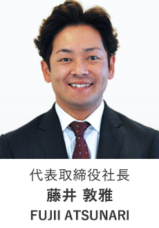 代表取締役社長 藤井 敦雅